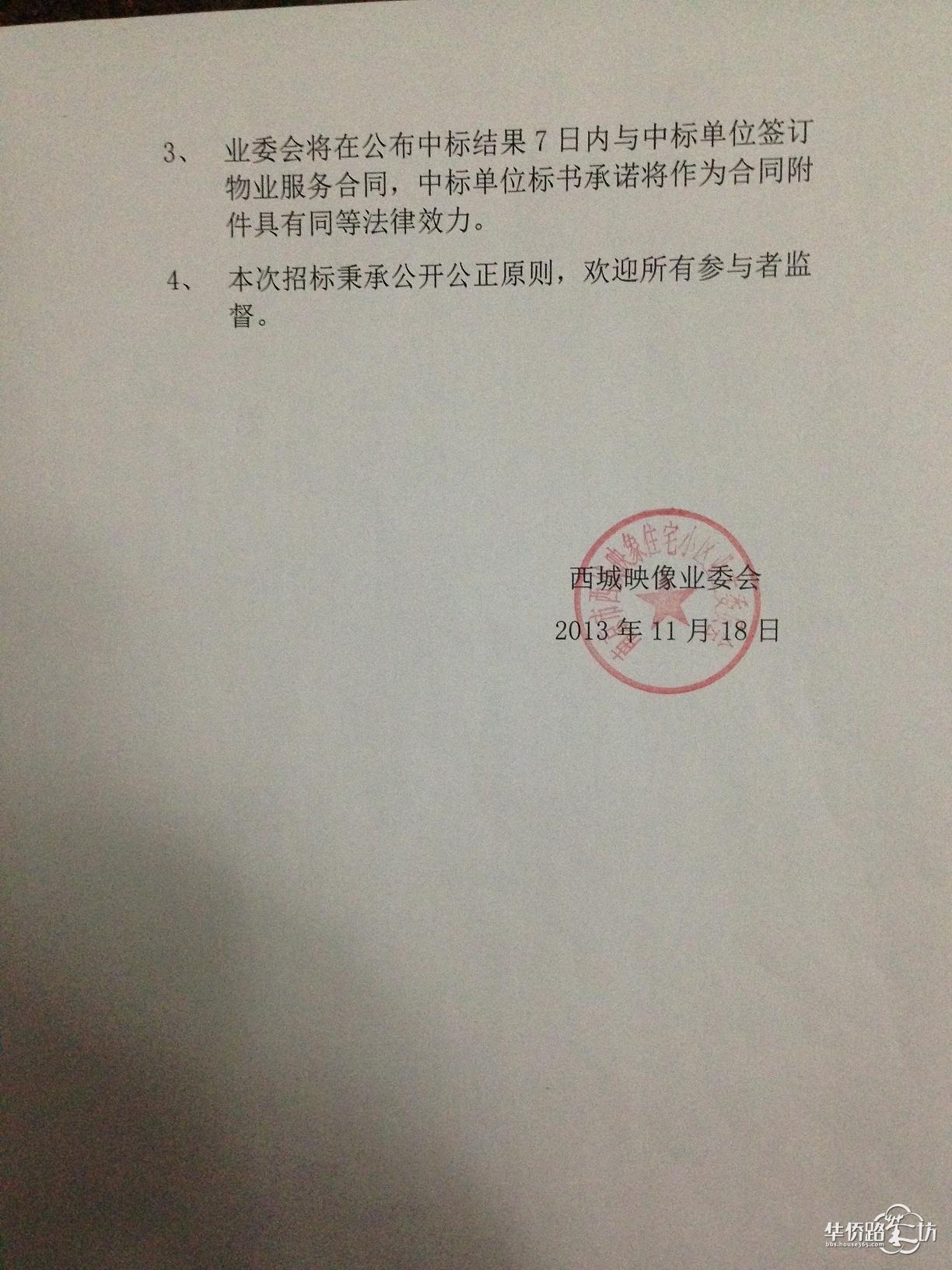 河南正大招标服务有限公司的投标文件范本_招标通知书范本_物业招标文件范本