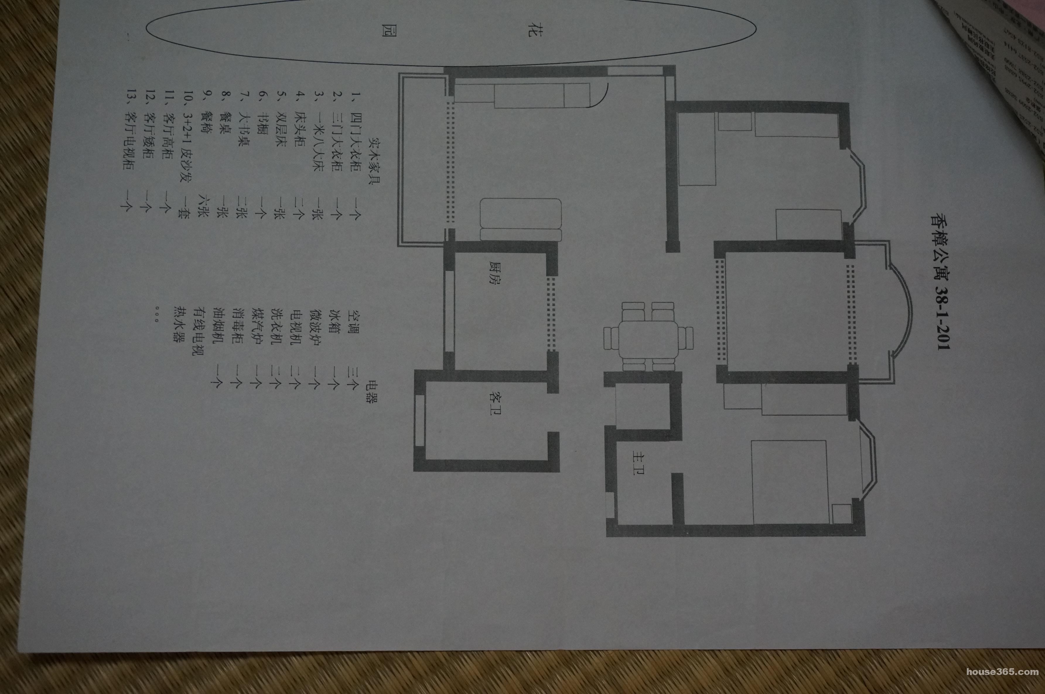 杭州房屋出租信息 西湖区租房 文新租房 香樟公寓  prev next 分享到