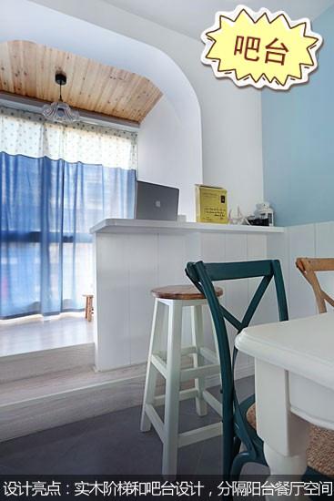 詳細說明:陽臺與與餐廳之間設計了一個小吧臺作為隔斷隔開,同時由臺階