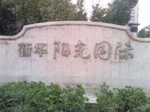 新华阳光国际,合肥新华阳光国际二手房租房