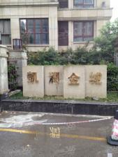 凯润金城,南京凯润金城二手房租房