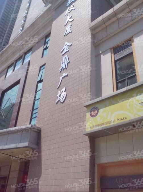 金鼎广场230�O精装双地铁口