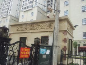 21世纪国际公寓,南京21世纪国际公寓二手房租房