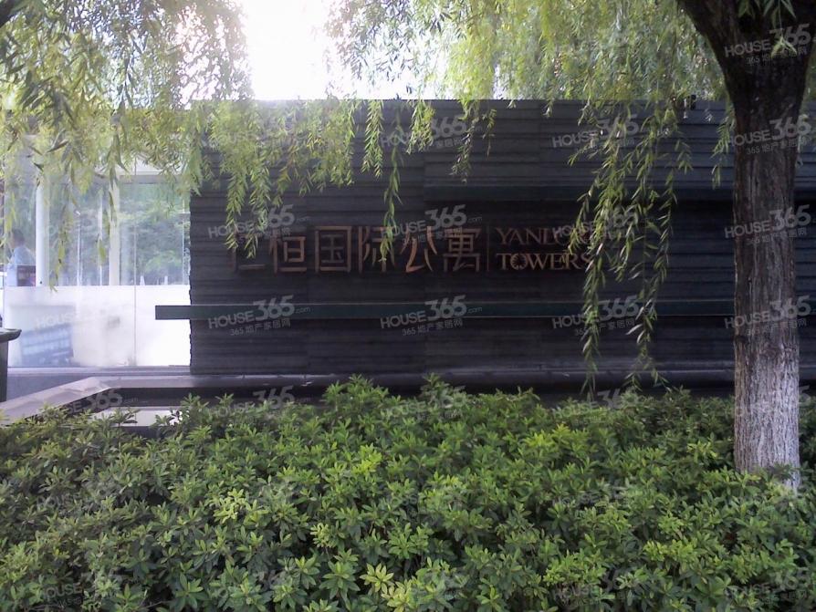 河西奥体仁恒国际公寓3室2厅2卫243.26平方产权房精装