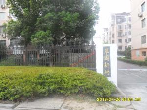 翠园新村,苏州翠园新村二手房租房