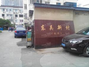 东吴新村,苏州东吴新村二手房租房