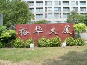 裕华大厦,杭州裕华大厦二手房租房