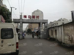 梅花新村,苏州梅花新村二手房租房