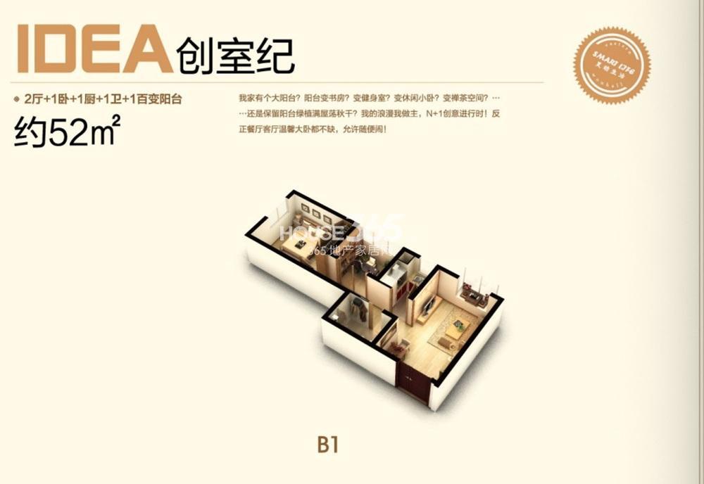 东方万汇城B1 52平方米(5.22)