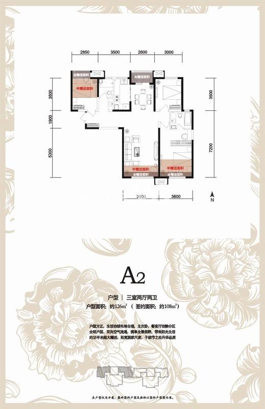 华远海蓝城A2户型三室两厅一厨两卫126㎡