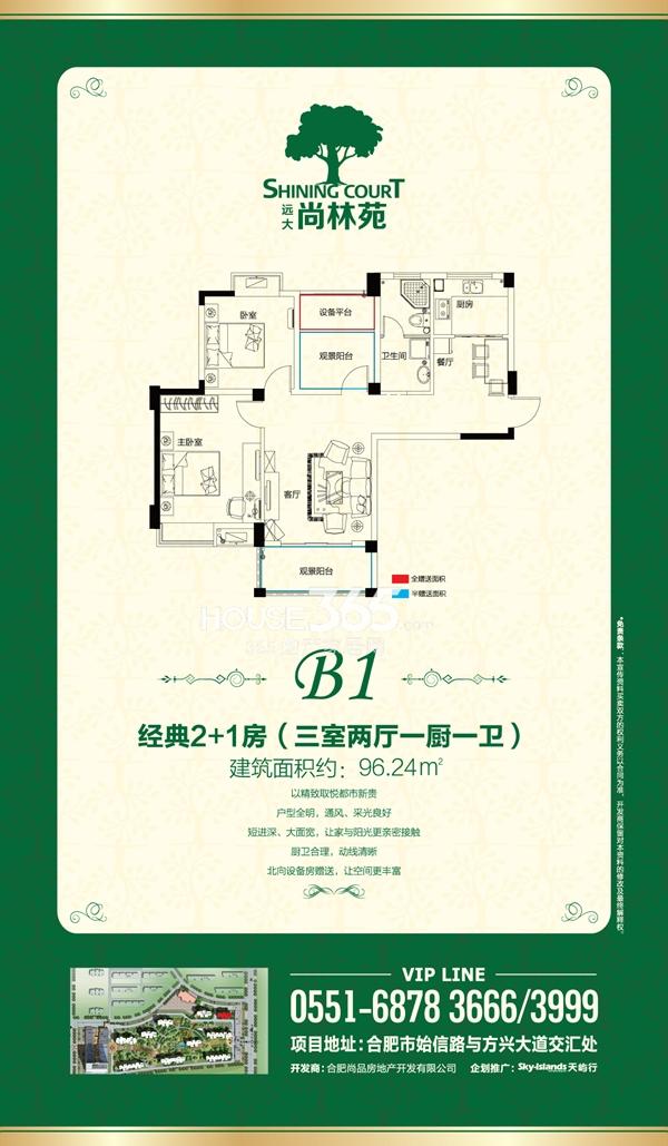 远大尚林苑B1户型