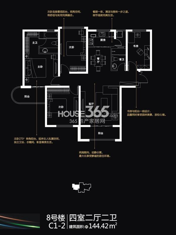 国润城8#楼C1-2户型4室2厅2卫1厨 144.42㎡