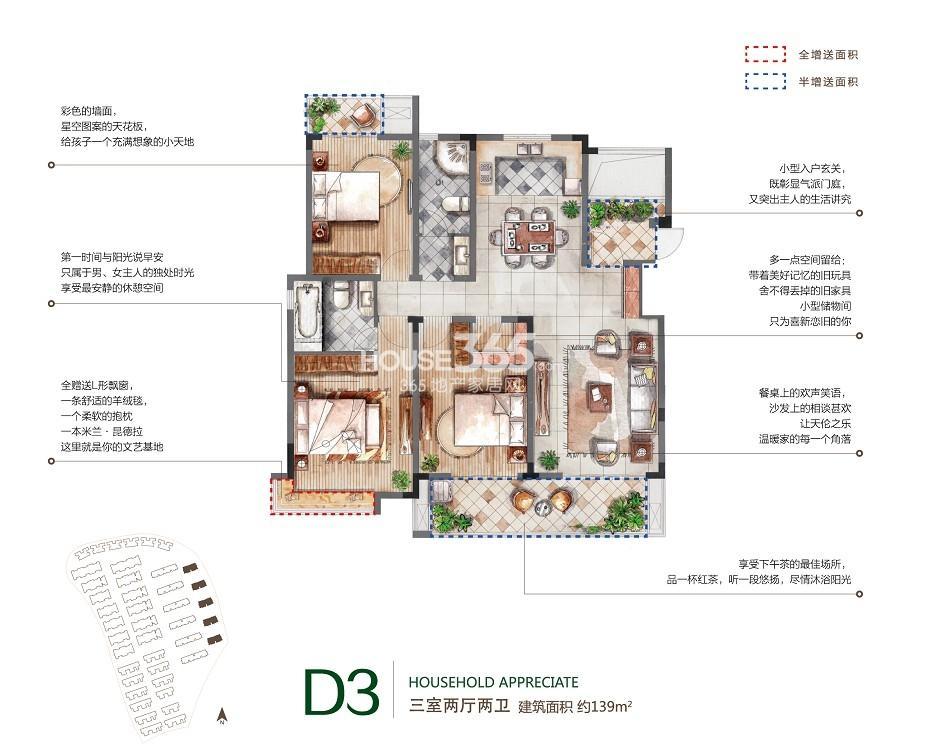 中节能生态岛D3户型 三室两厅两卫 139平