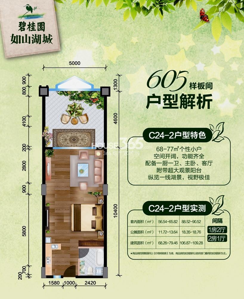 碧桂园如山湖城68-77㎡G24-2户型图(605样板间)