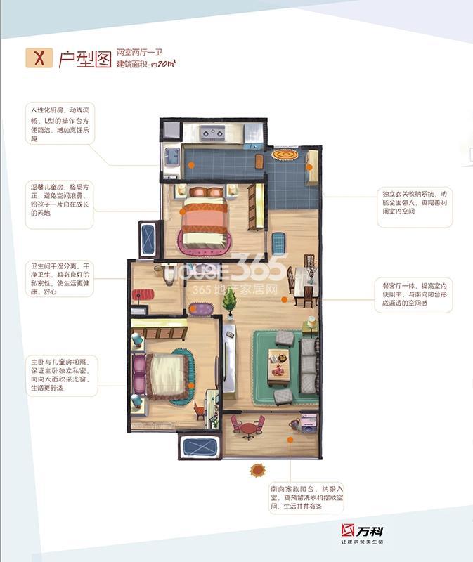 万科金色悦城二期X户型两室两厅一卫70平米