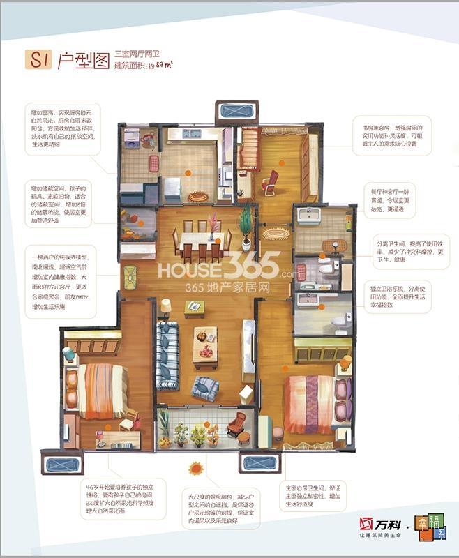 万科金色悦城二期幸福系S1户型三室两厅两卫89平米