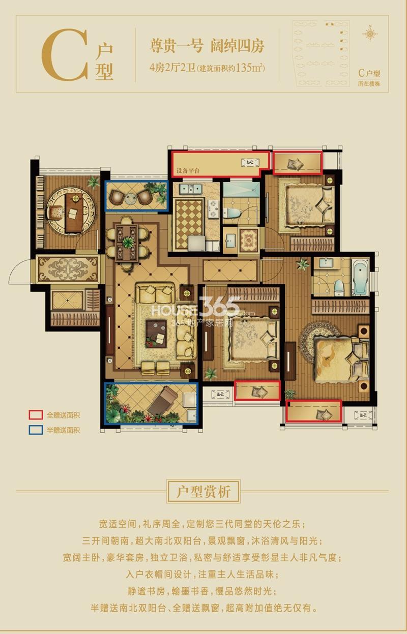 首开·玖珑花园C户型4房2厅2卫135平米