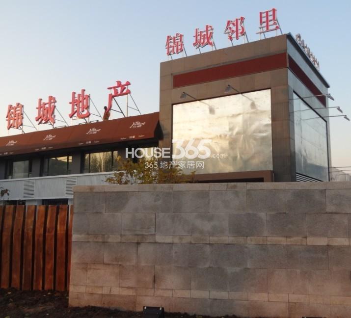 锦城邻里项目售楼处实景(2014.03)